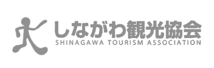 しながわ観光協会(SHINAGAWA TOURISM ASSOCIATION)