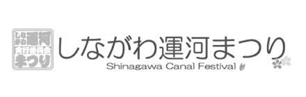 しながわ運河まつり(Shinagawa Canal Festival)