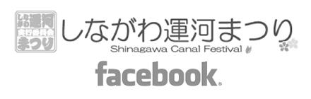 しながわ運河まつり(Shinagawa Canal Festival) facebook
