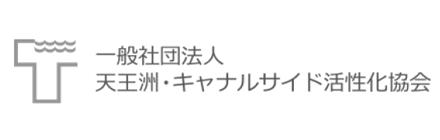 般社団法人 天王洲・キャナルサイド活性化協会ホームページ
