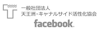 一般社団法人 天王洲・キャナルサイド活性化協会 FACEBOOK