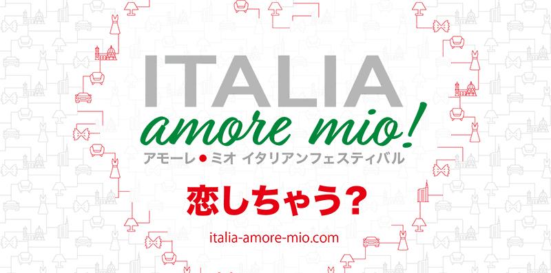 >イベント16 イタリア・アモーレ・ミオ!