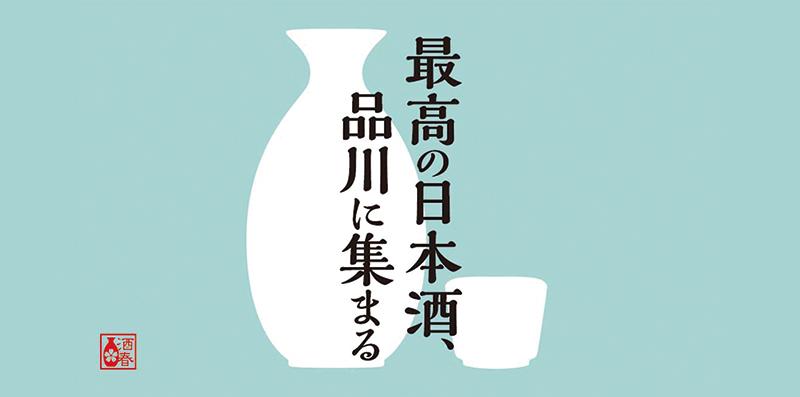 >イベント14 インターシティSAKE Spring 品川
