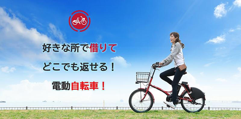 >イベント22ドコモ・バイクシェア