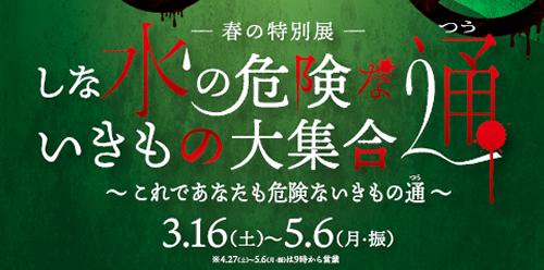 >イベント1:しながわ水族館