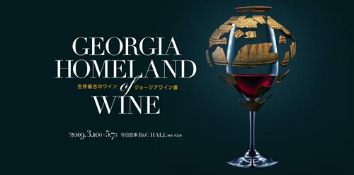 >イベント2:ジョージアワイン展