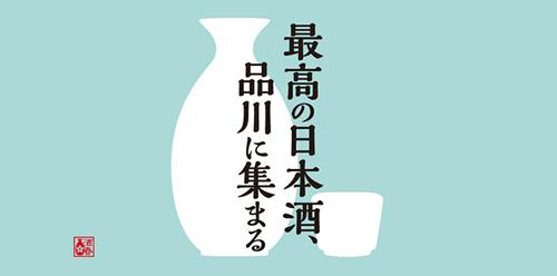 >イベント14:品川インターシティ